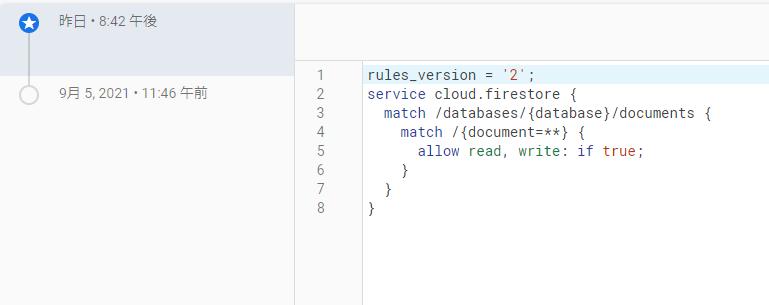 firebaseで本番環境にデプロイする時のfirestoreのルール設定