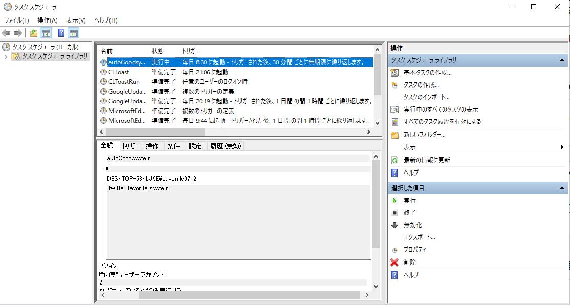 【おまけ】タスクスケジューラでファイルの自動実行