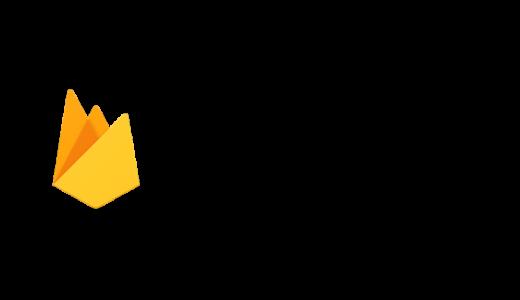 【2021】Reactでfirebaseへデプロイする際の手順を公開